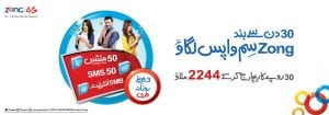 Zong SIM Lagao Offer 2017 New Year 2017