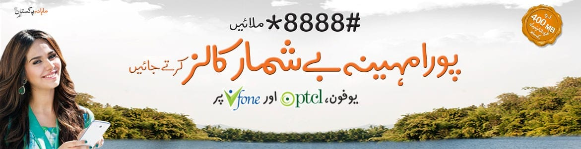 Ufone Pakistan Offer 2017