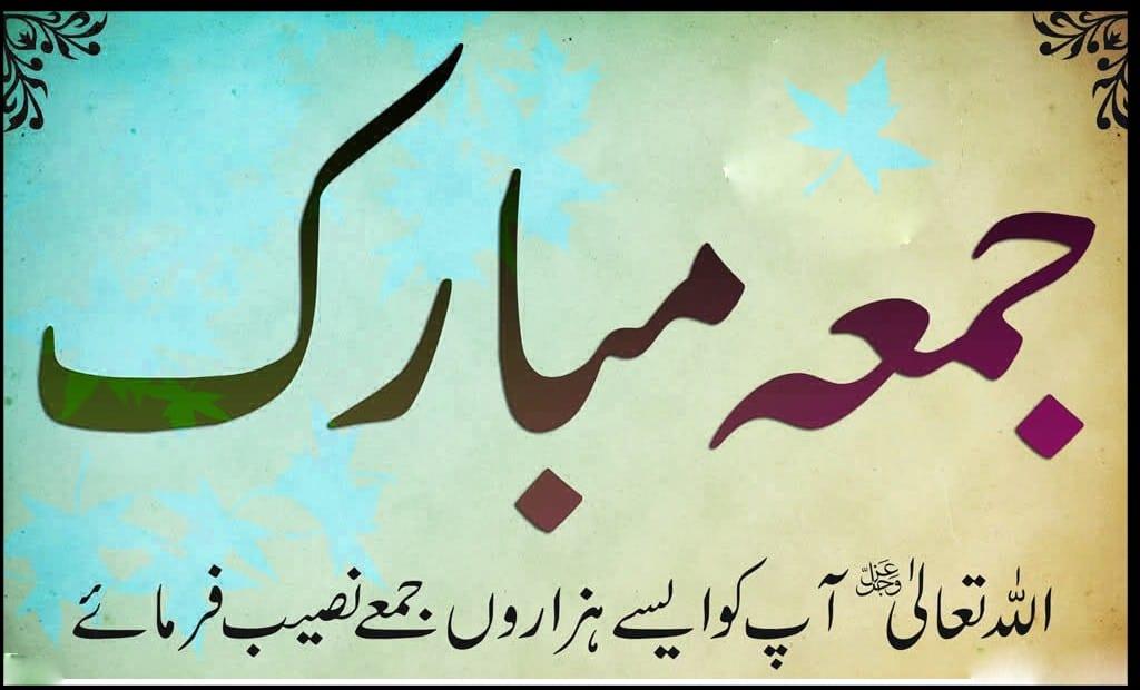 Jumu'ah in Islam